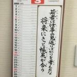 小林茂商店カレンダー