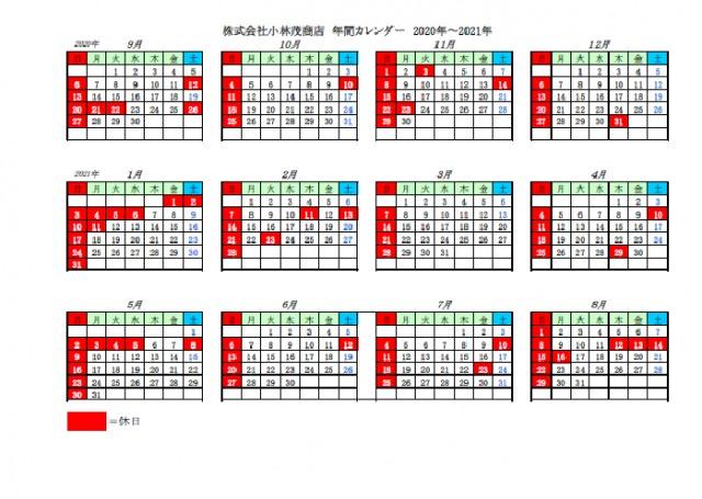 34期年間カレンダー